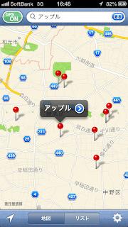 アップルを検索