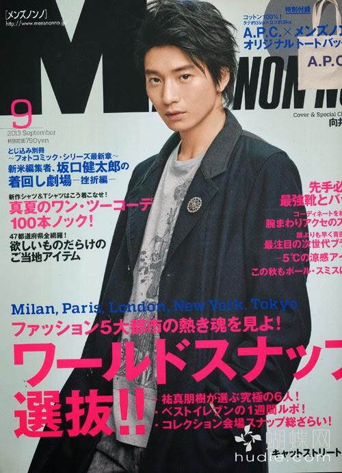 MEN'S NONNO (メンズノンノ) September 2013 Mukai Osamu  向井理