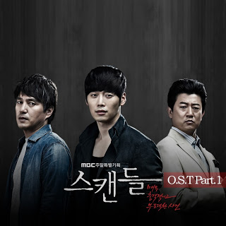 The Position - Last Love of My Life 너의 온도에 녹아 Scandal (스캔들) OST Part.1