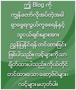 အသိေပးခ်က္