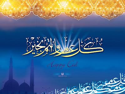 http://quotes123orizah.blogspot.com/2012/08/eid-mubarak.html