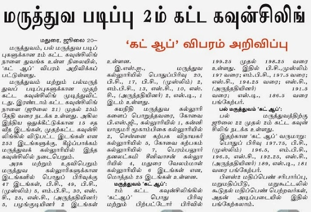 MBBS, BDS - SECOND PHASE COUNCELLING - CUT OFF DETAILS  - DINAMALAR
