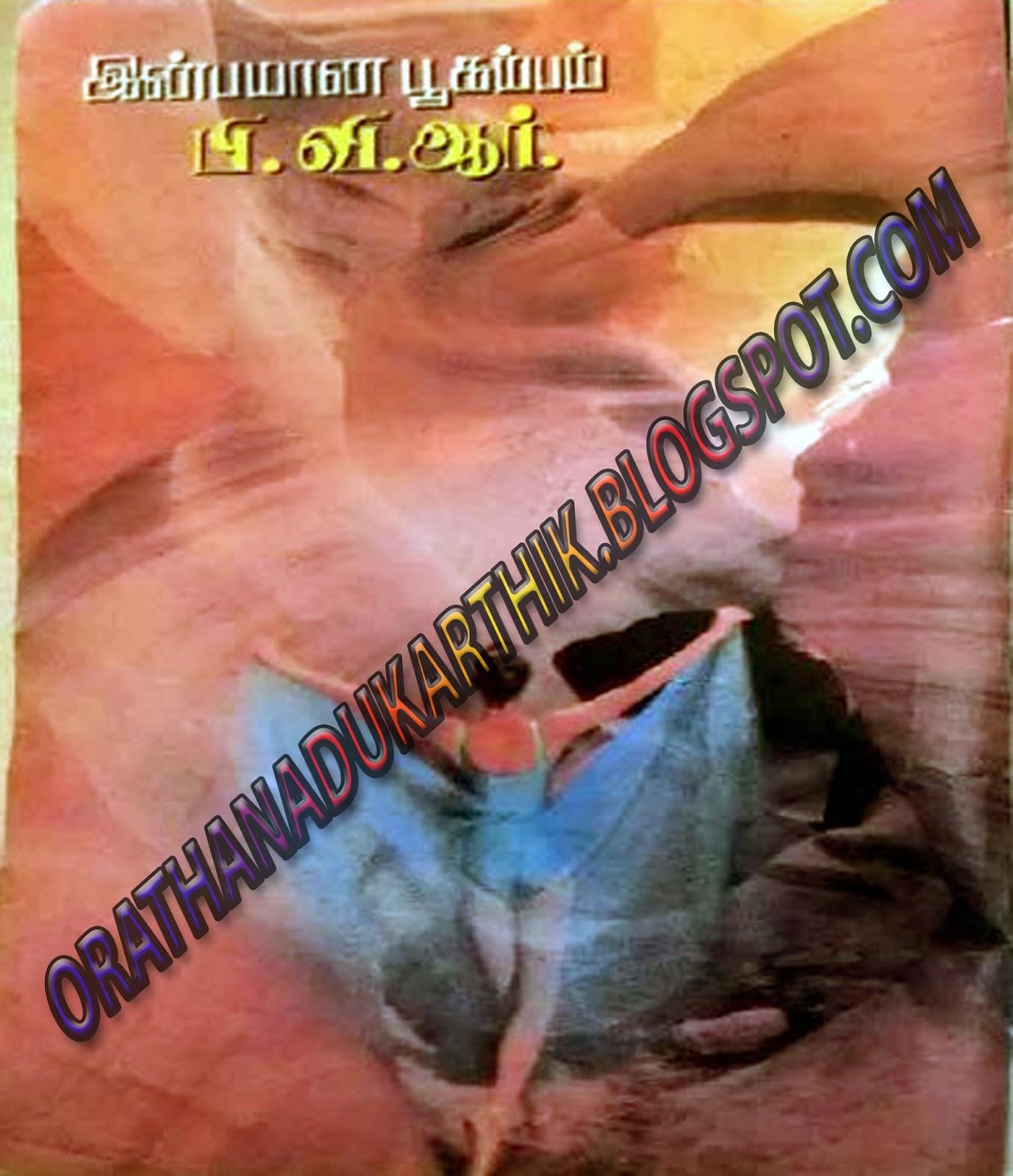 இன்பமான பூகம்பம்-பி .வி .ஆர் நூல்  Untitled-1+copy