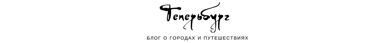 Теперьбург