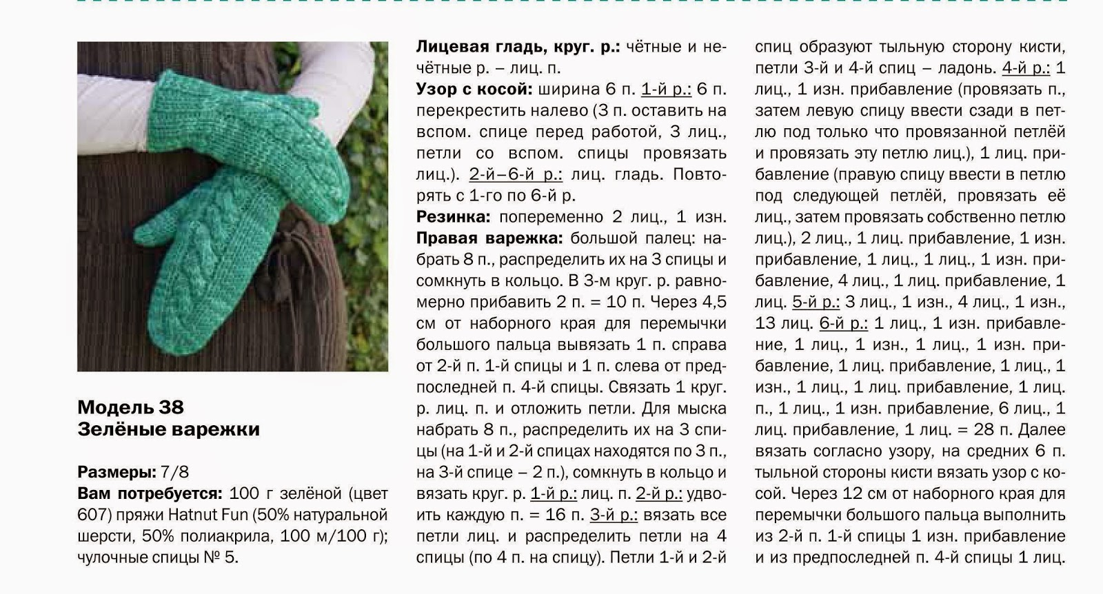 Планета Вязания Вязание варежек спицами - пособие для 51