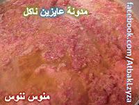 طريقة عمل تسبيكة صوص الطماطم للخضار بالصور والخطوات من مطبخ منوس