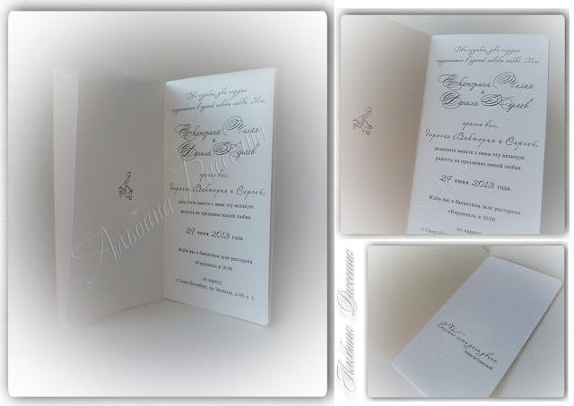 типография пригласительные на свадьбу