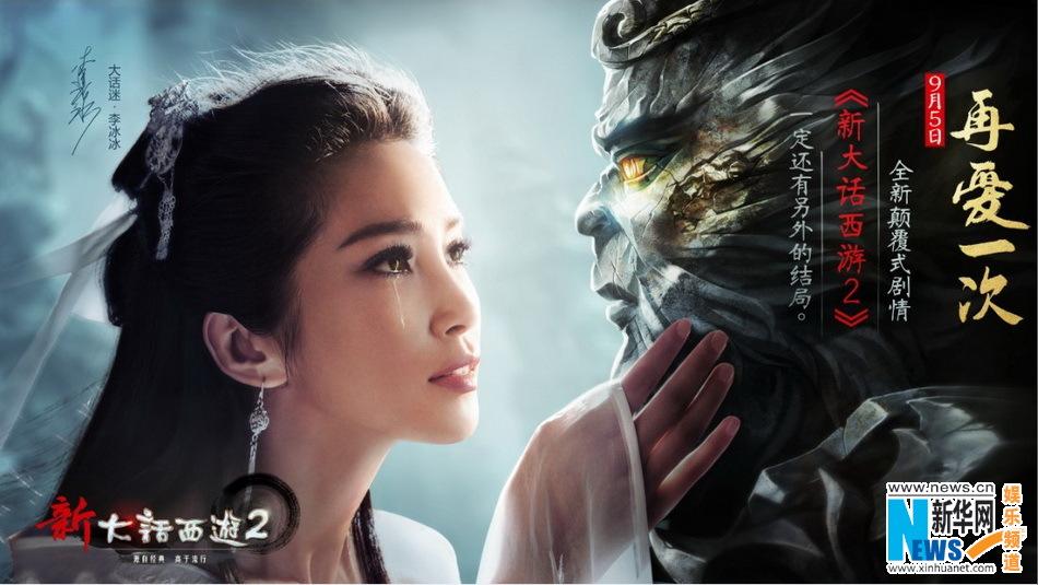 nice Watch Li Bingbing Interview - Transformers: Age of