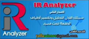 برنامج  IR Analyzer لتفسير اطياف الاشعة تحت الحمراء
