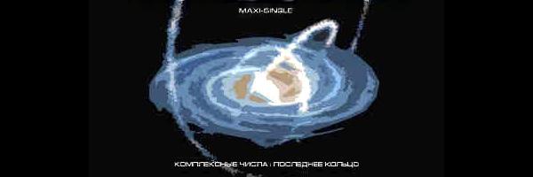 Last Ring | Комплексные числа (Complex Numbers), Виктор Аргонов & Андрей Климковский - «Последнее Кольцо» - премьера песни