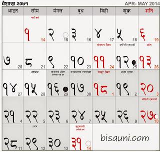 २०७१ सालको पात्रो (डाउनलोड) Download Nepali Calendar 2071