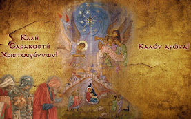 Καλή Σαρακοστή: Η πορεία προς τα Χριστούγεννα είναι πρόσκληση προς την αγιότητα