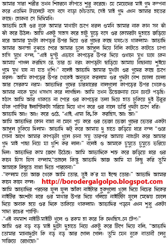 Pin Choti Vabi K Choda472 Golpo Bangla Choda560 Many ...