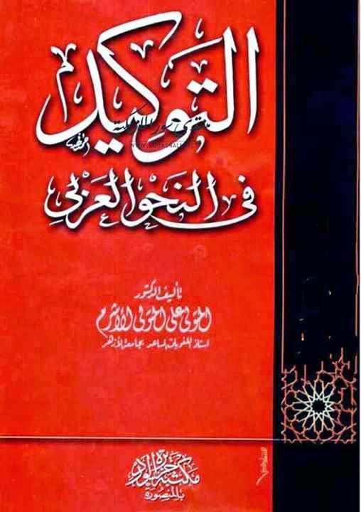 كتاب التوكيد في النحو العربي لـ المتولي علي المتولي الأشرم
