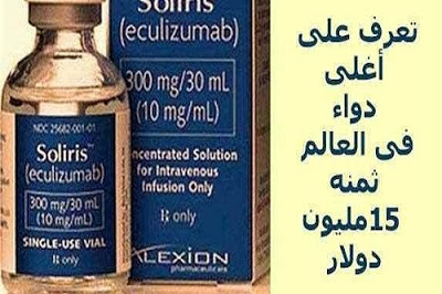 أغلى دواء في العالم .. تعرف عليه وعلى سبب غلاء سعره وفائدته