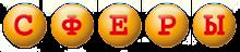 Информационно-образовательная среда «Сферы»