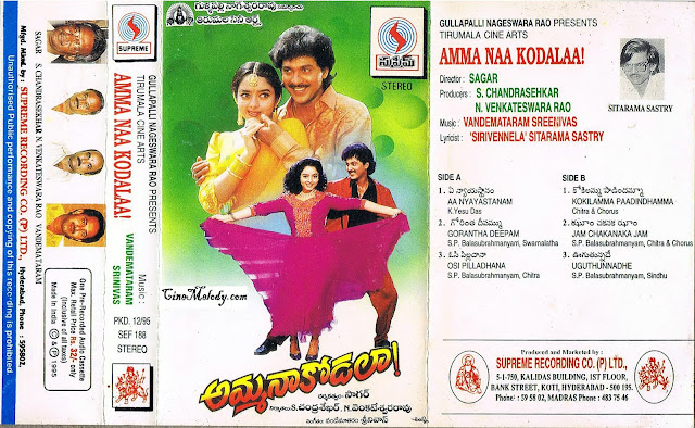 Amma Na Kodala Telugu Mp3 Songs Free  Download -1995