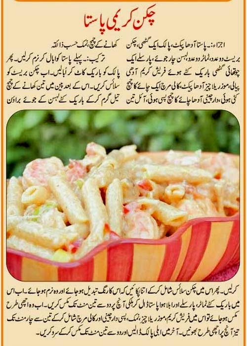 Urdu recepies 4u food recipe of chicken creamy pasta in urdu mostly people like spicy food as biryani chicken karahi mutton handi this is a also spicy dish in which dish use very healthful ingredient people like forumfinder Choice Image