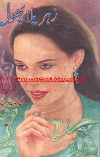 Zehreela Phool Novel