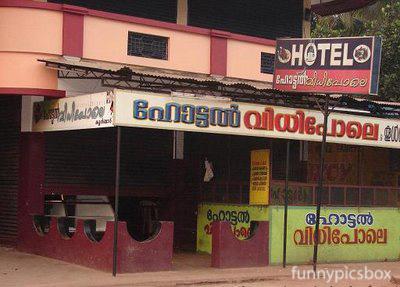 Malayalam Funny Boards | Funny Pics Box Funny Hotel Names