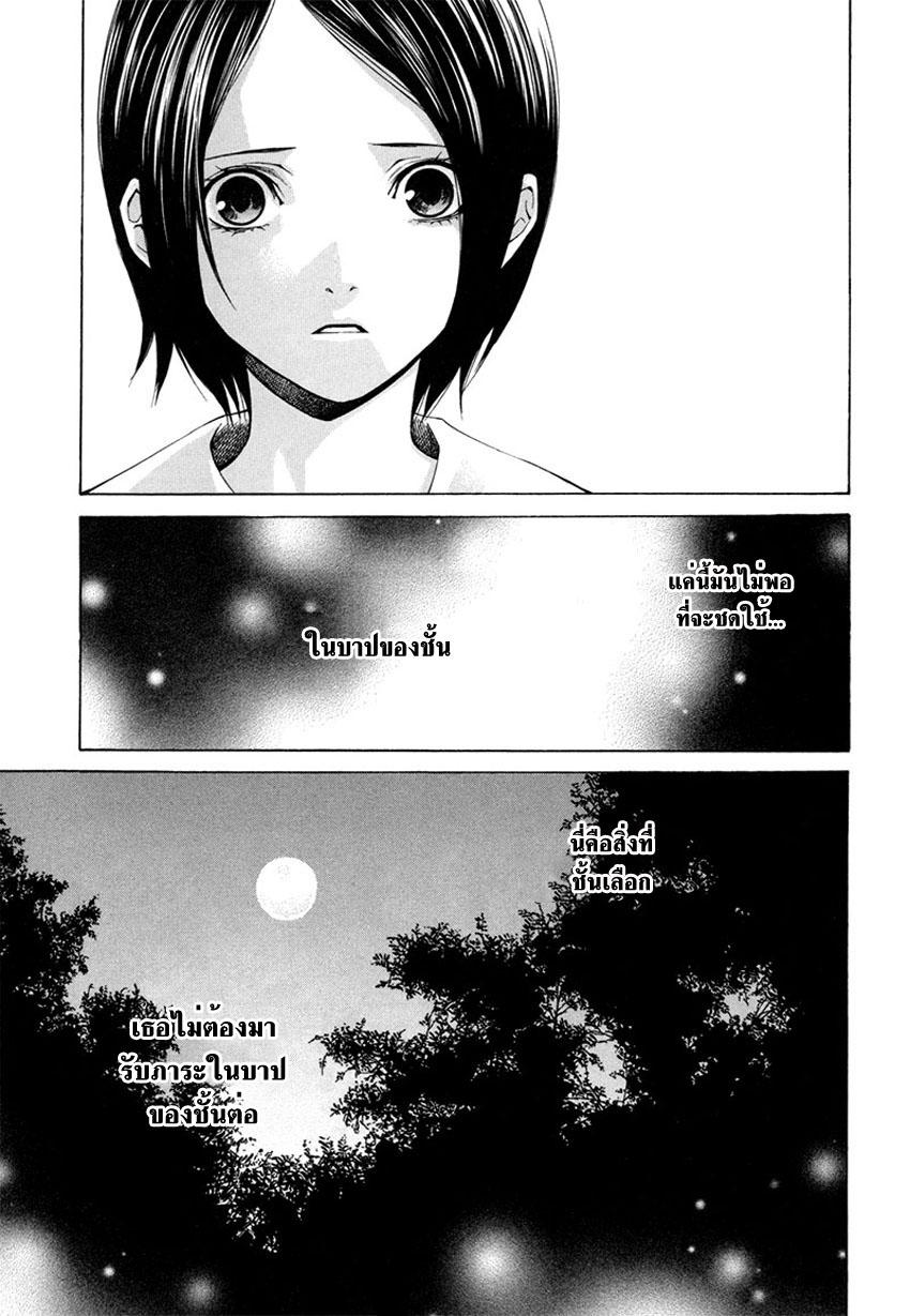 อ่านการ์ตูน Tsumitsuki 4 ภาพที่ 41
