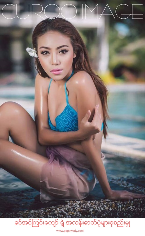 10 Pictures of Model and Miss Myanmar Khin Ingyin Kyaw