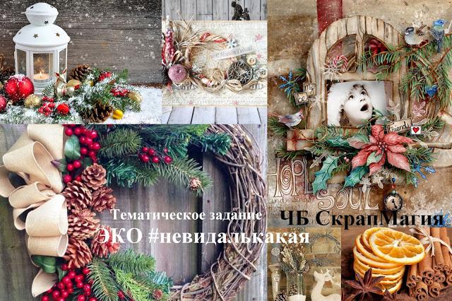 """Задание """"ЭКО#невидалькакая"""" до 10 января 2019"""