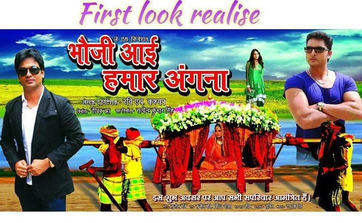 Bhauji Aai Hamaar Angana Poster wallpaper