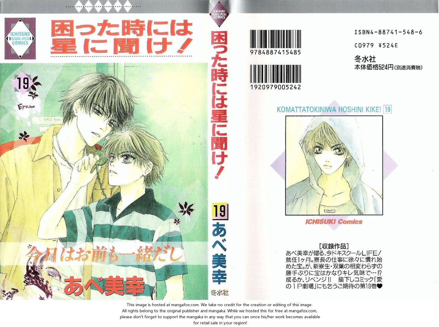 Komatta Toki Ni Wa Hoshi Ni Kike! Vol.19 Ch.1 page 1.html at www.Mangago.me