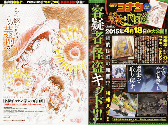 Film Detective Conan ke-19 berjudul : Sunflowers of Inferno