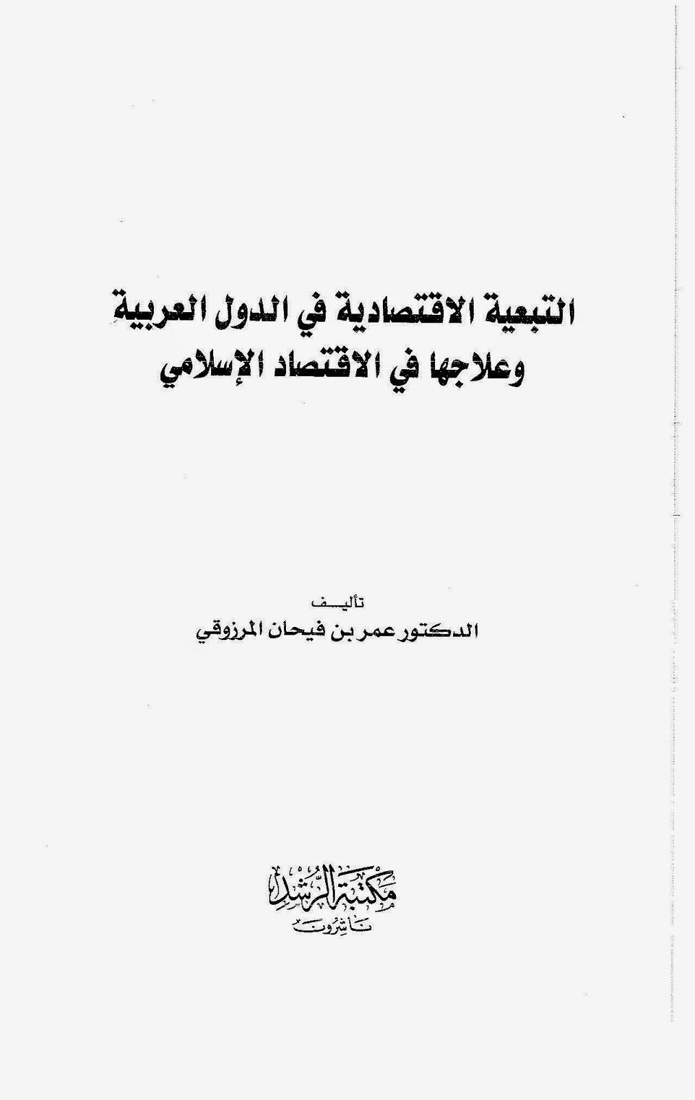 التبعية الاقتصادية في الدول العربية وعلاجها في الاقتصاد الإسلامي - عمر المرزوقي