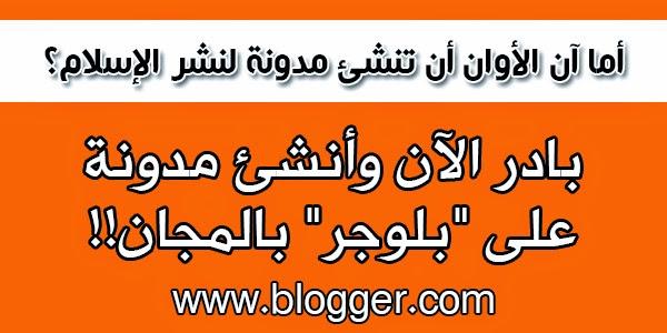 مدونة لنشر الإسلام بالمجان!!