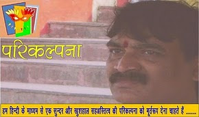 Ravindra Prabhat's  Main Blog in Hindi