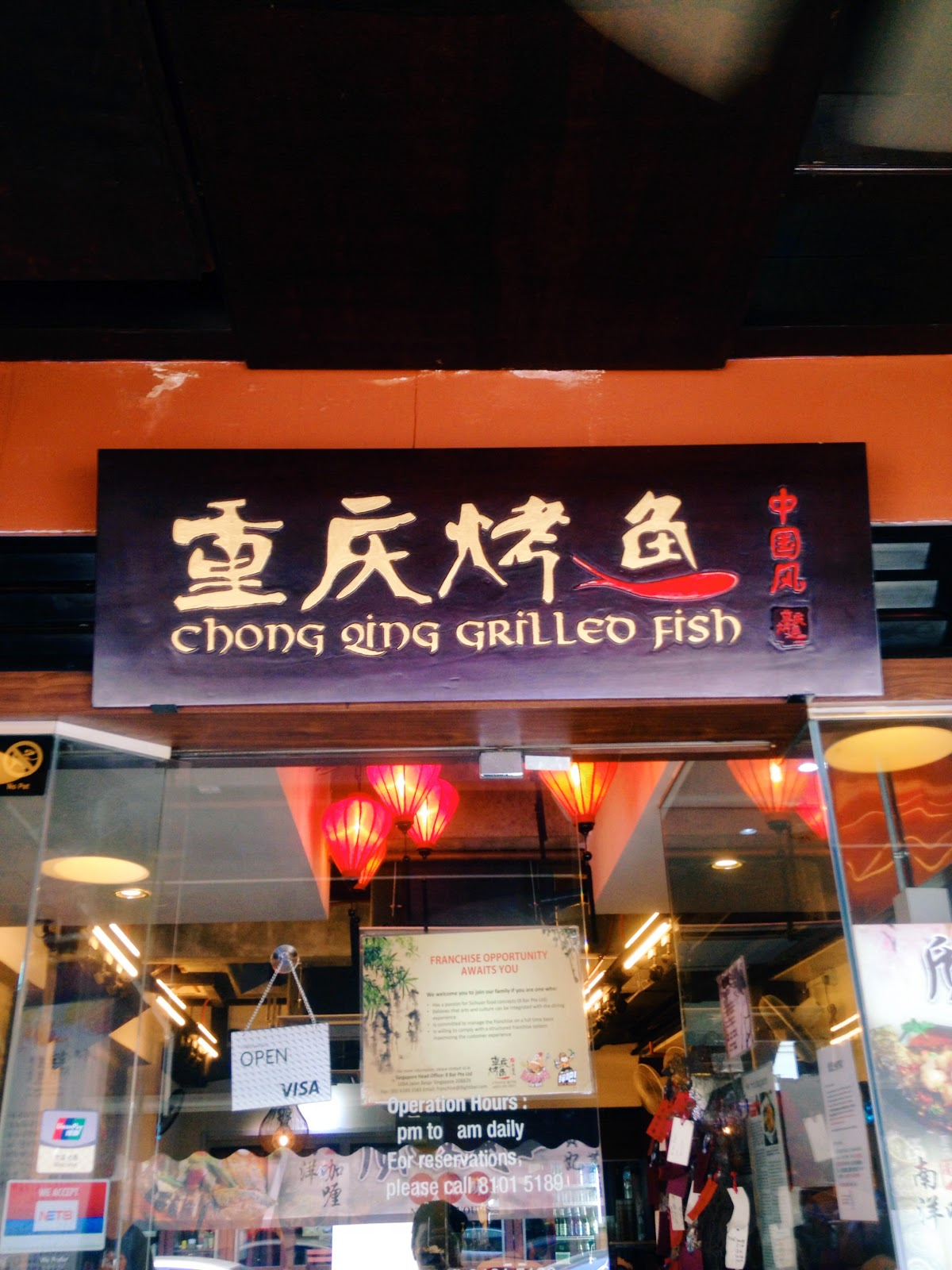 重庆烤鱼 Chong Qing Grilled Fish @ Mosque Street, Singapore
