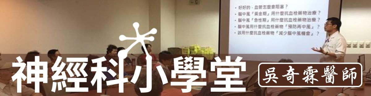 吳奇霖醫師 神經科小學堂:桃園神經內科推薦