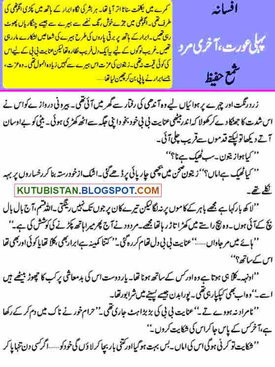 first page of Pehli Aurat Akhri Mard novel