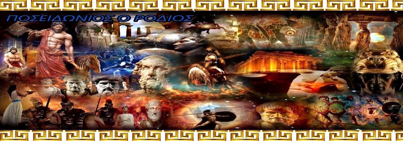 Ποσειδωνιος ο Ροδιος 2