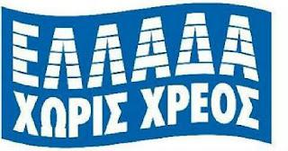 Έτσι διαγράφεται το ελληνικό χρέος!