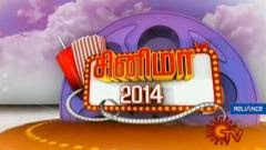 Cinema 2014 – 01-01-2015 – Sun Tv New Year 2015 Special –