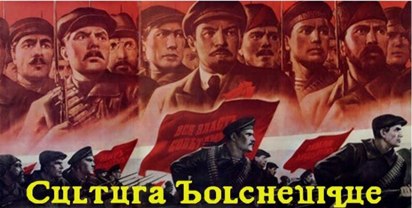 Cultura Bolchevique