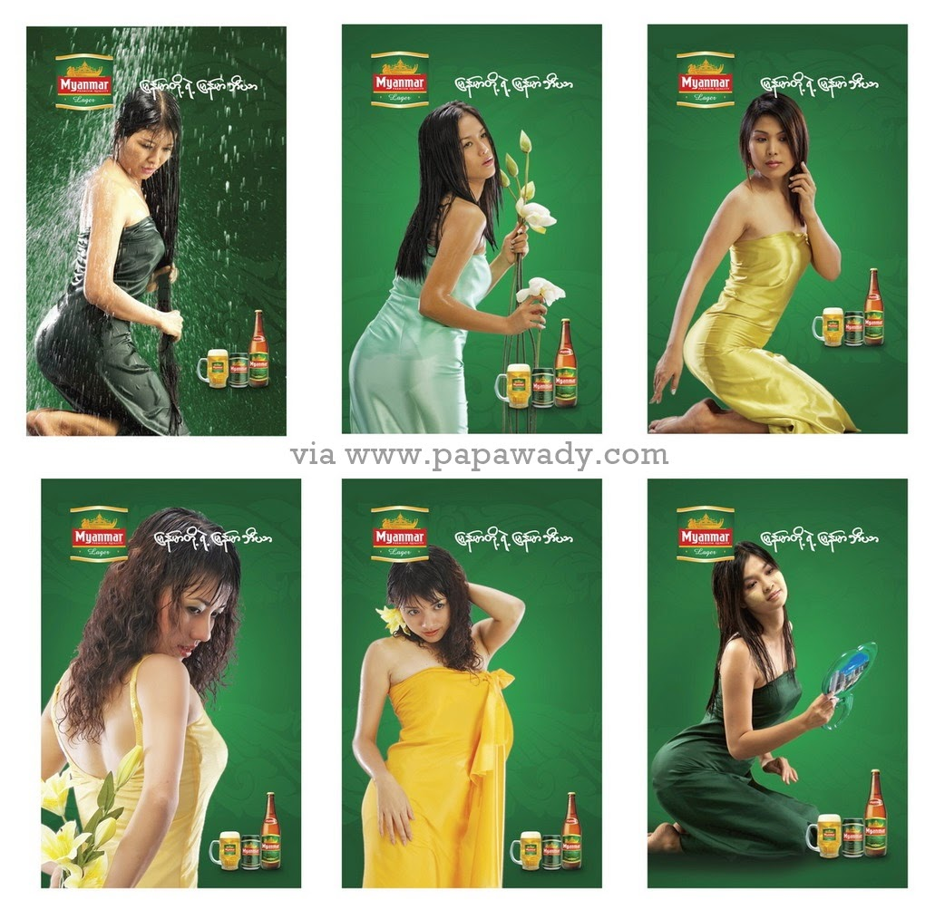 Beautiful Myanmar Model Poster Awesome Collection