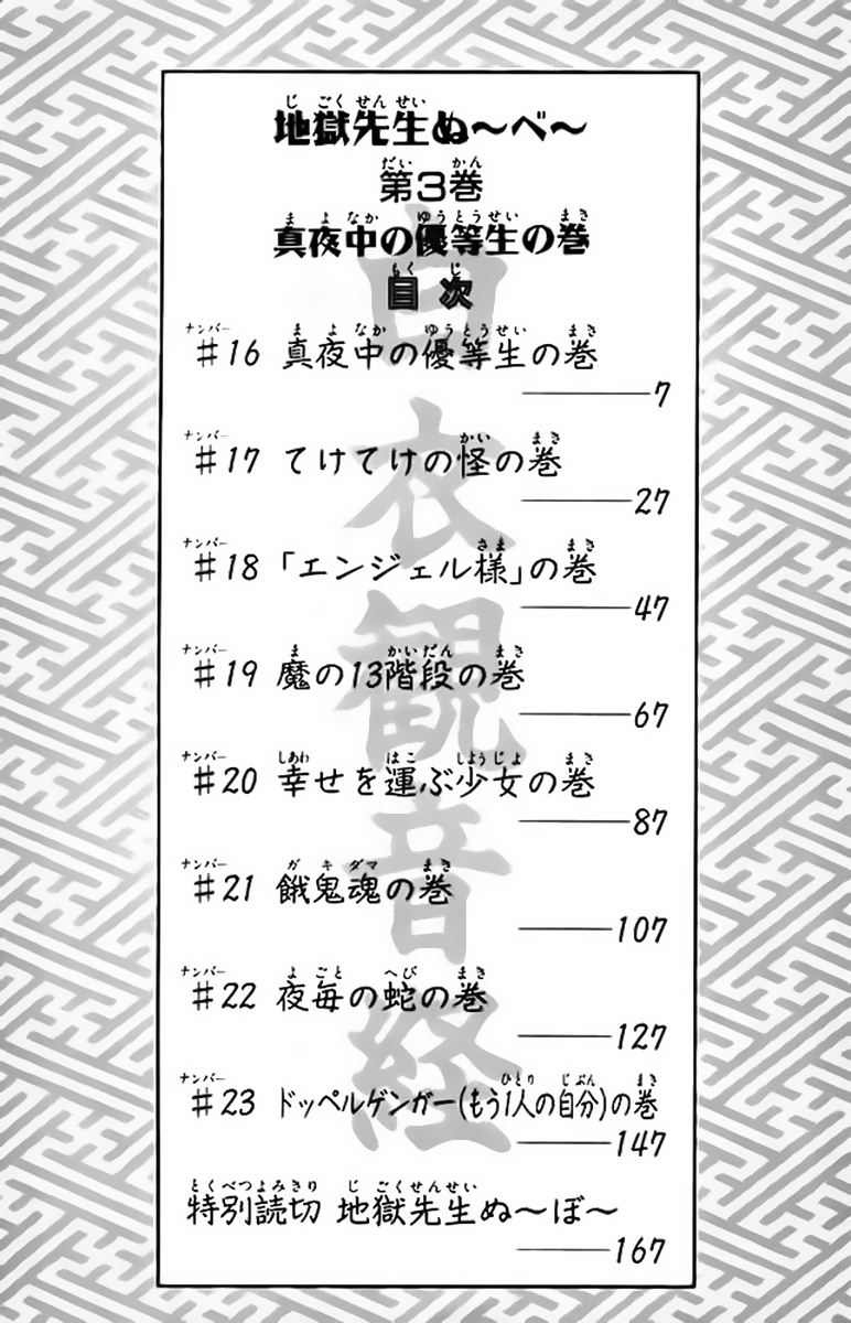 Jigoku Sensei Nube trang 4