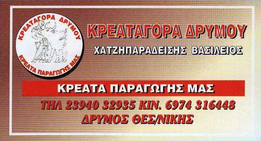 ΚΡΕΑΤΑΓΟΡΑ ΔΡΥΜΟΥ
