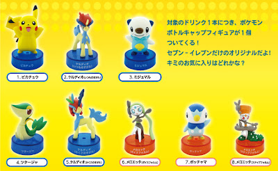 Pokemon Summer 2012 Bottle Cap Figure 7-ElevenJP