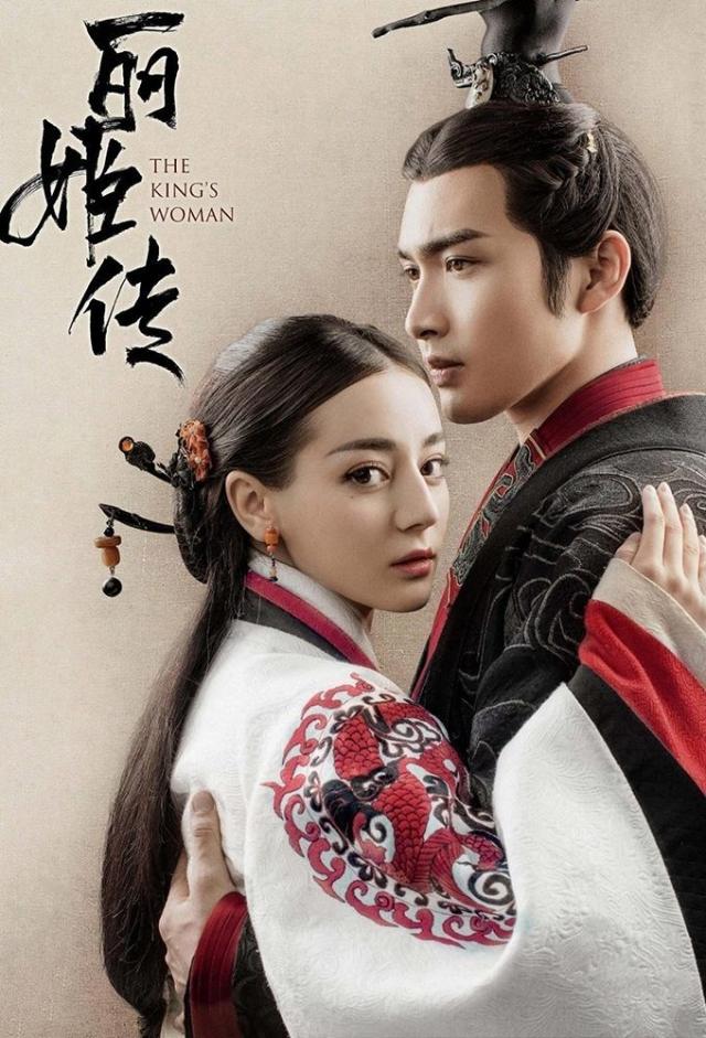 Tần Thời Mỹ Nhân Minh Nguyệt Tâm - The King's Woman (2017)