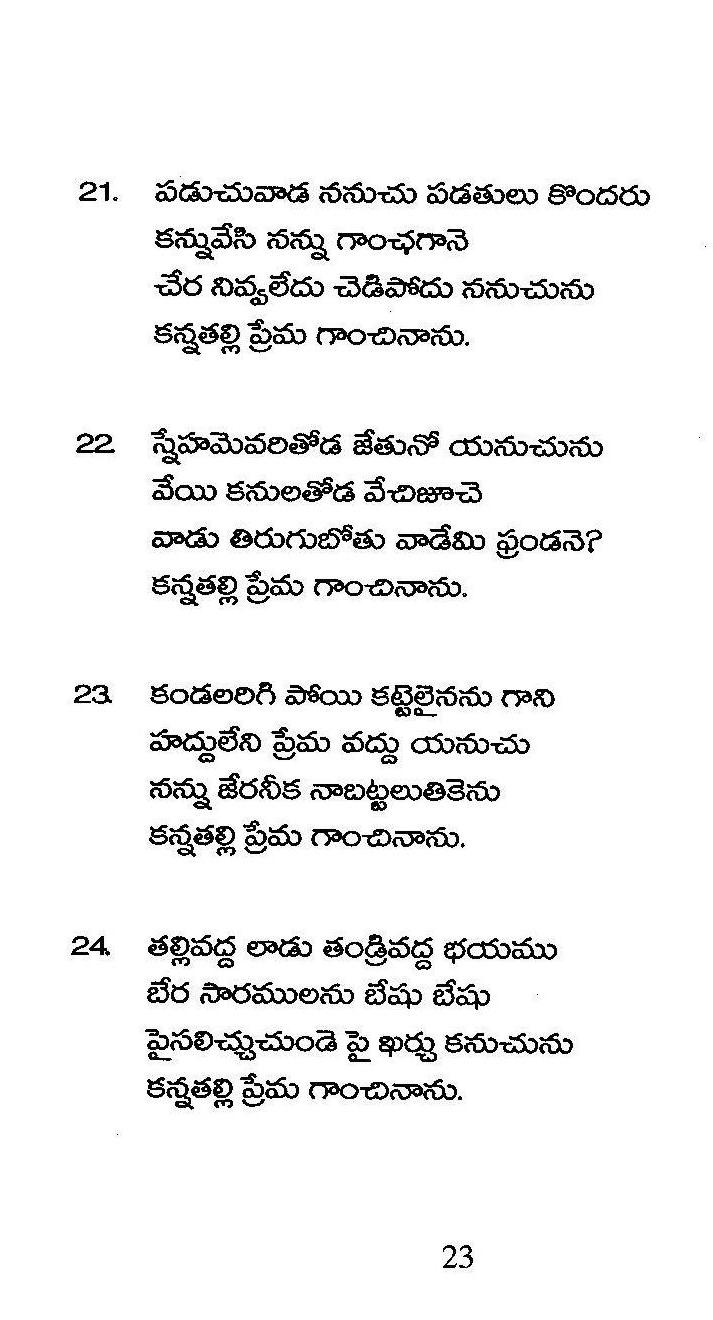 essay on mother in telugu language Being as their mother's level of education we do not need complex international  negotiations to help solve the problem of education we just need to listen to.