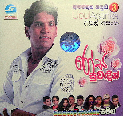 UPUL ASANKA - ROSA SUWANDIN