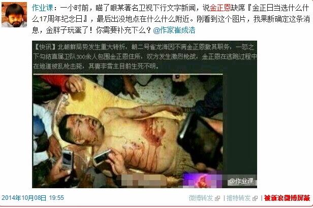 (上图)一张金正恩被枪杀的血淋淋假图片于10月8日在微博惊现(网络图片)