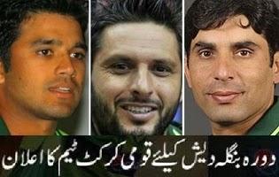 http://www.dubimaza.com/2015/04/pakistan-cricket-team-squad-for.html