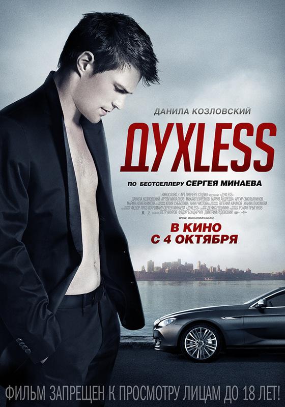 Фильм «Духлесс»: тошнотворный осадок книги против победы цинизма кино